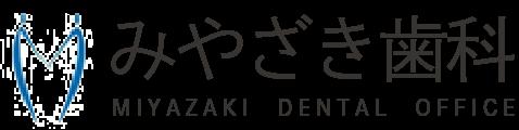 みやざき歯科 MIYAZAKI DENTAL OFFICE